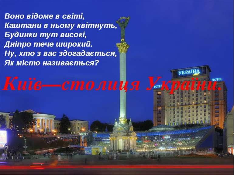 Воно відоме в світі, Каштани в ньому квітнуть, Будинки тут високі, Дніпро теч...
