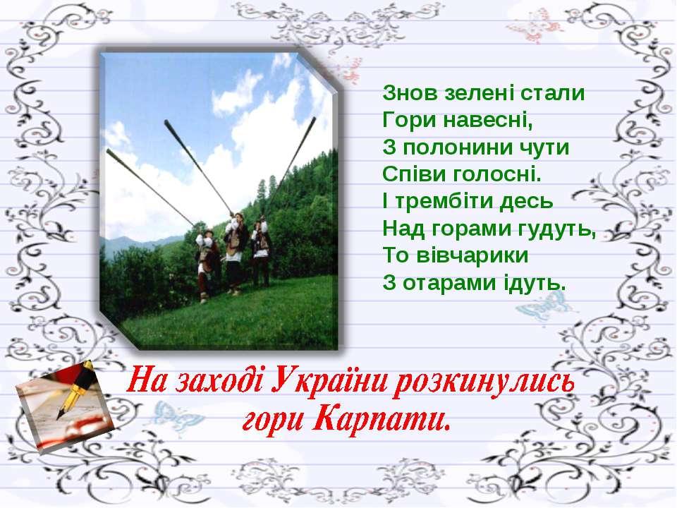 Знов зелені стали Гори навесні, З полонини чути Співи голосні. І трембіти дес...