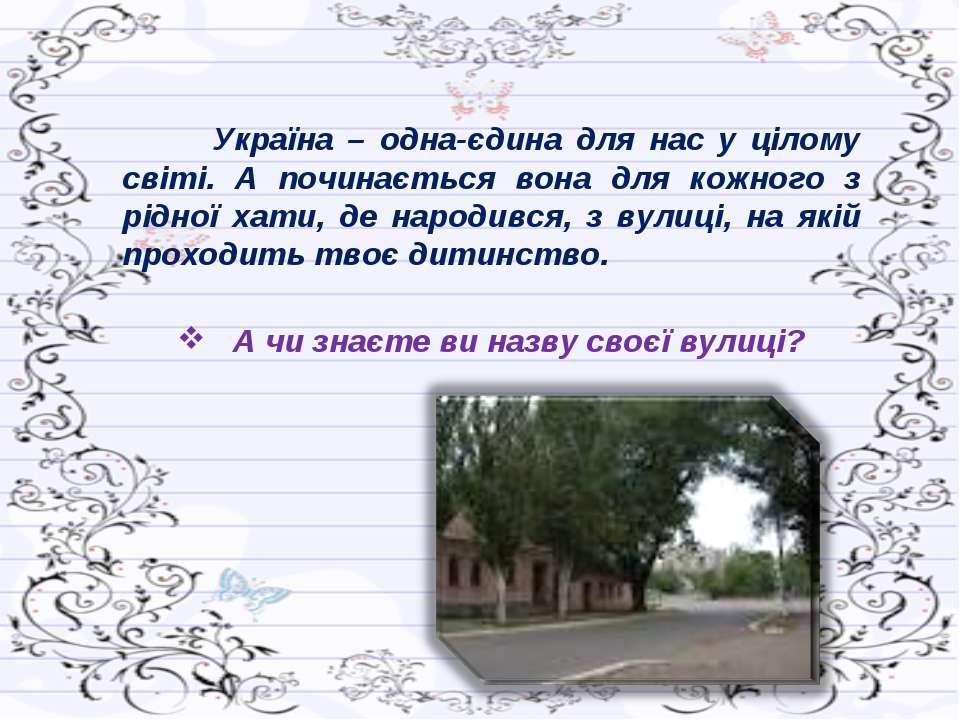 Україна – одна-єдина для нас у цілому світі. А починається вона для кожного з...