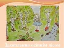 Захоплення осіннім лісом