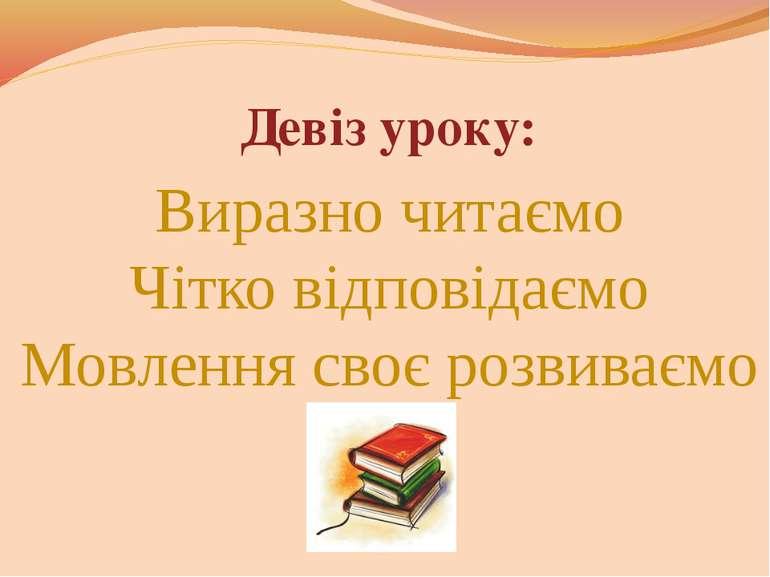 Девіз уроку: Виразно читаємо Чітко відповідаємо Мовлення своє розвиваємо