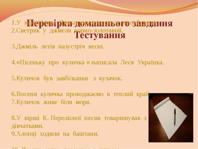 Перевірка домашнього завдання Тестування 1.У вірші Івана Драча розповідається...