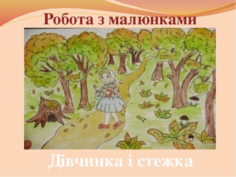 Робота з малюнками Дівчинка і стежка