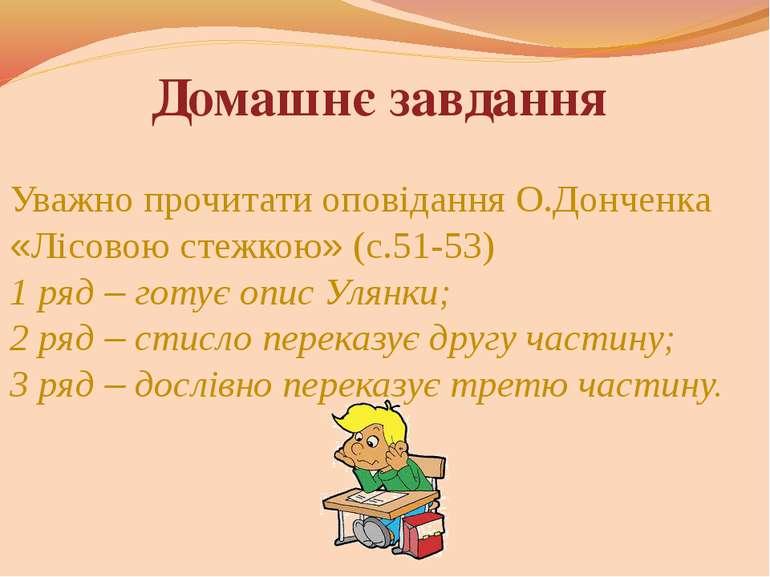 Домашнє завдання Уважно прочитати оповідання О.Донченка «Лісовою стежкою» (с....