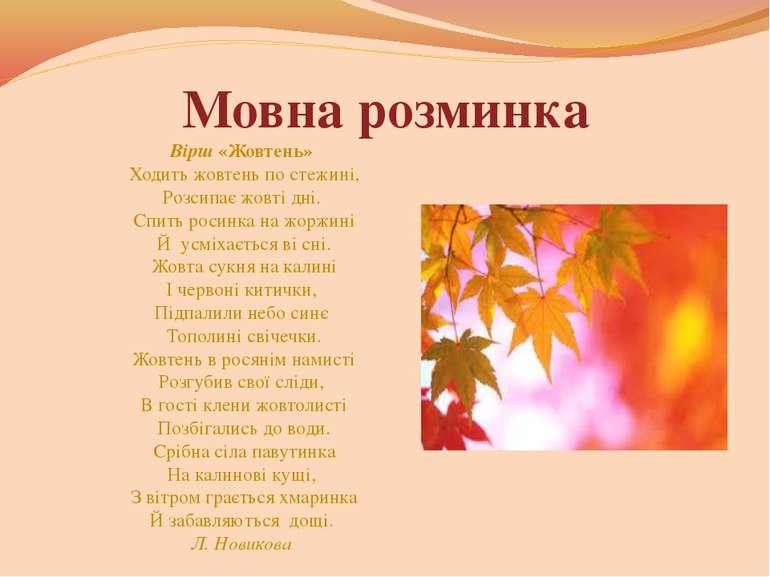 Мовна розминка Вірш «Жовтень» Ходить жовтень по стежині, Розсипає жовті дні. ...
