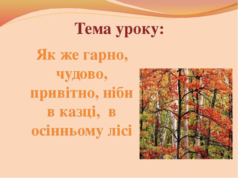 Тема уроку: Як же гарно, чудово, привітно, ніби в казці, в осінньому лісі