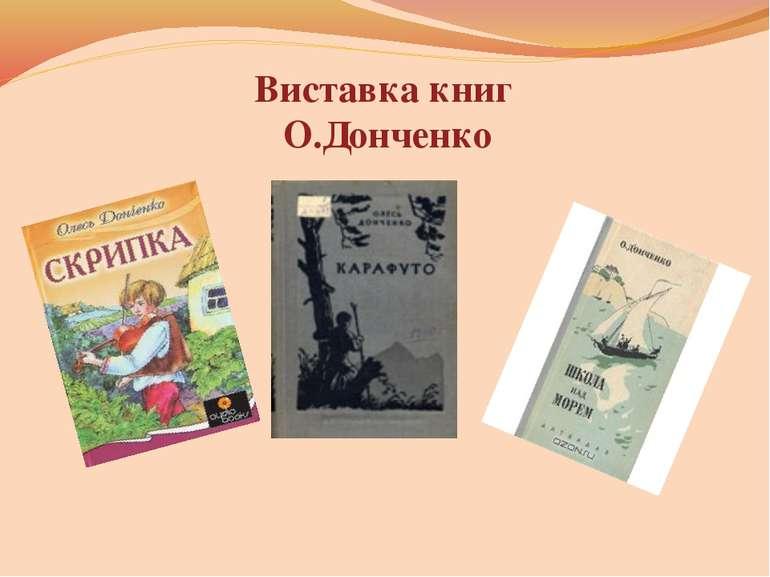 Виставка книг О.Донченко
