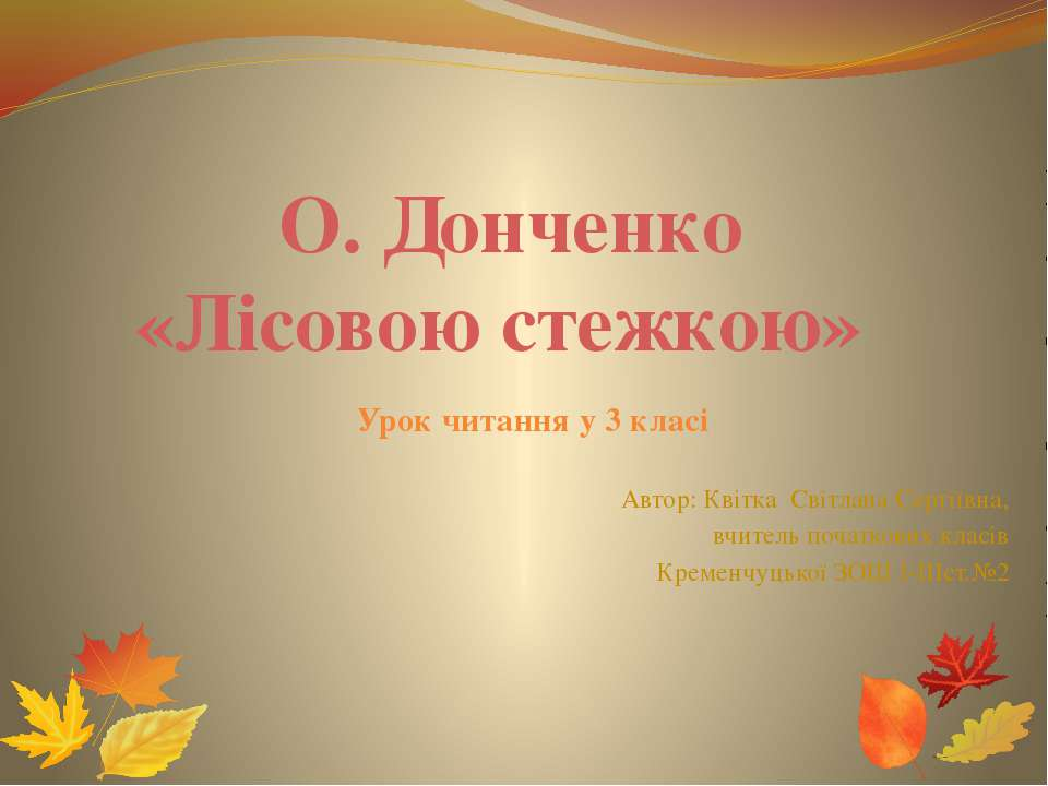 О. Донченко «Лісовою стежкою» Урок читання у 3 класі Автор: Квітка Світлана С...