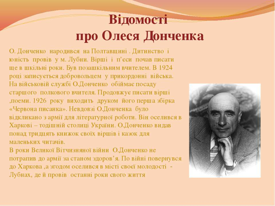 Відомості про Олеся Донченка О. Донченко народився на Полтавщині . Дитинство ...