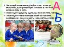 Заохочуйте читання дітей вголос, коли це можливо, щоб розвинути їх навик в чи...