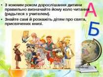 З кожним роком дорослішання дитини правильно визначайте йому коло читання (ра...