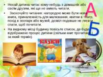 Нехай дитина читає кому-небудь з домашніх або своїм друзям, які ще не вміють ...