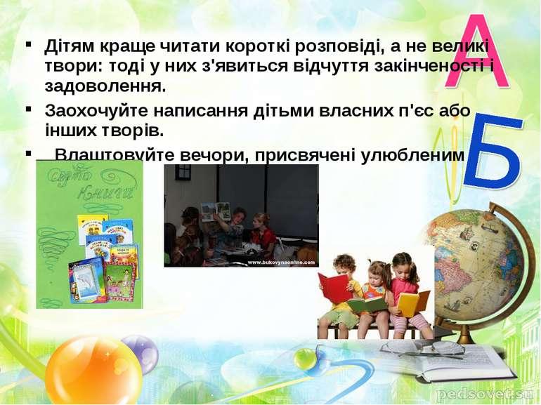 Дітям краще читати короткі розповіді, а не великі твори: тоді у них з'явиться...