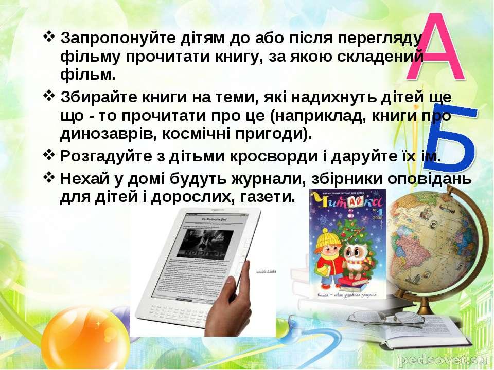 Запропонуйте дітям до або після перегляду фільму прочитати книгу, за якою скл...