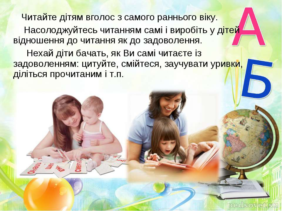 Читайте дітям вголос з самого раннього віку. Насолоджуйтесь читанням самі і в...