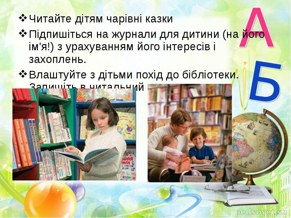 Читайте дітям чарівні казки Підпишіться на журнали для дитини (на його ім'я!)...