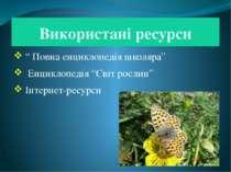"""Використані ресурси """" Повна енциклопедія школяра"""" Енциклопедія """"Світ рослин"""" ..."""