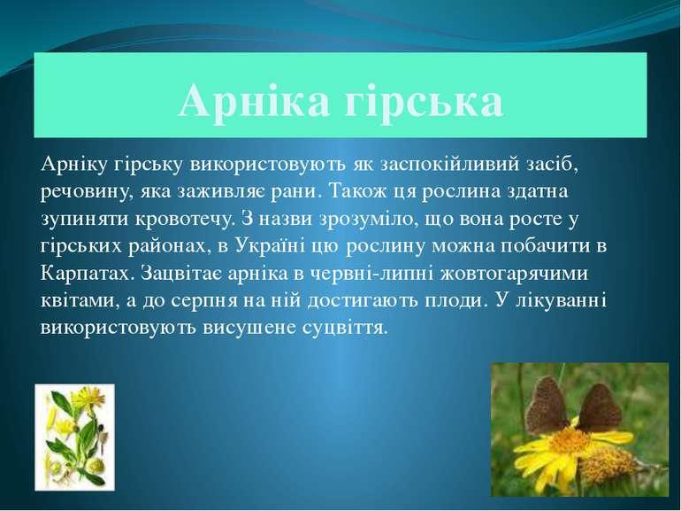 Арніка гірська Арніку гірську використовують як заспокійливий засіб, речовину...