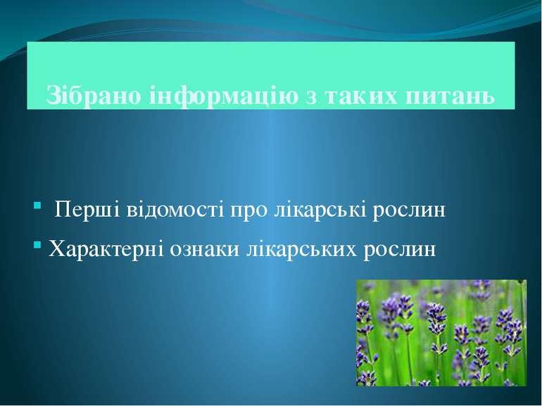 Зібрано інформацію з таких питань Перші відомості про лікарські рослин Характ...
