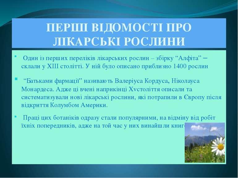 ПЕРШІ ВІДОМОСТІ ПРО ЛІКАРСЬКІ РОСЛИНИ Один із перших переліків лікарських рос...