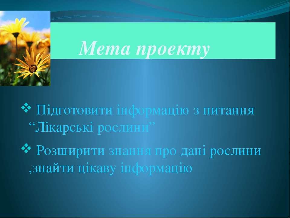 """Мета проекту Підготовити інформацію з питання """"Лікарські рослини"""" Розширити з..."""
