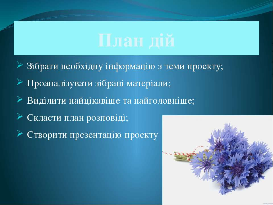 План дій Зібрати необхідну інформацію з теми проекту; Проаналізувати зібрані ...