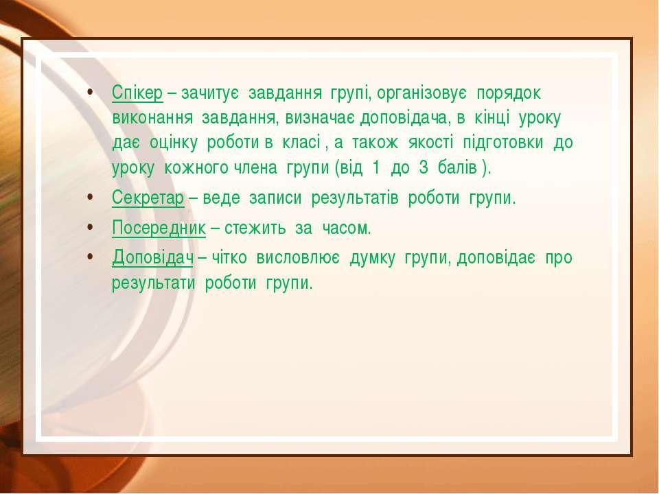 Спікер – зачитує завдання групі, організовує порядок виконання завдання, визн...