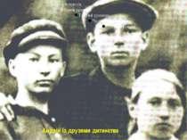 Андрій із друзями дитинства
