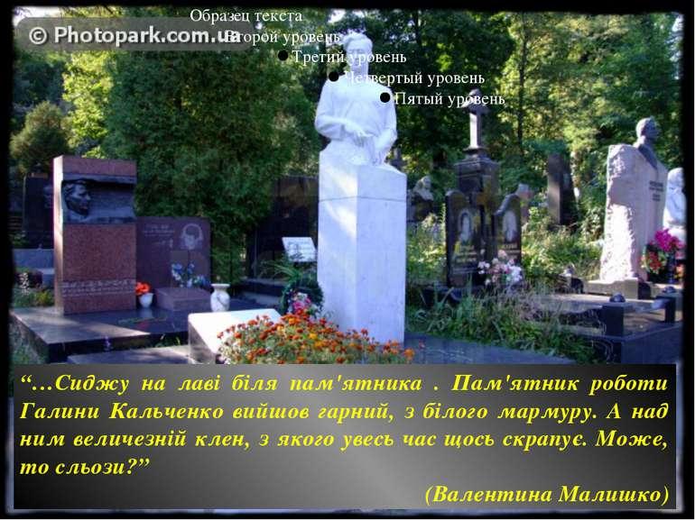 """""""…Сиджу на лаві біля пам'ятника . Пам'ятник роботи Галини Кальченко вийшов га..."""