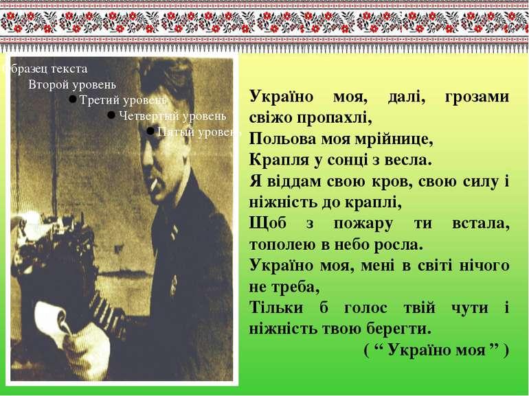 Україно моя, далі, грозами свіжо пропахлі, Польова моя мрійнице, Крапля у сон...