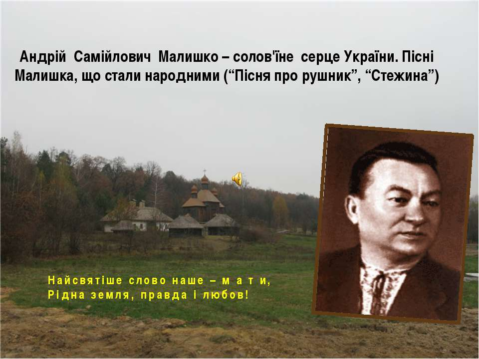 Андрій Самійлович Малишко – солов'їне серце України. Пісні Малишка, що стали ...