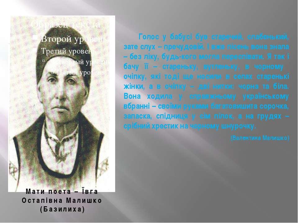 Мати поета – Ївга Остапівна Малишко (Базилиха) Голос у бабусі був старечий, с...