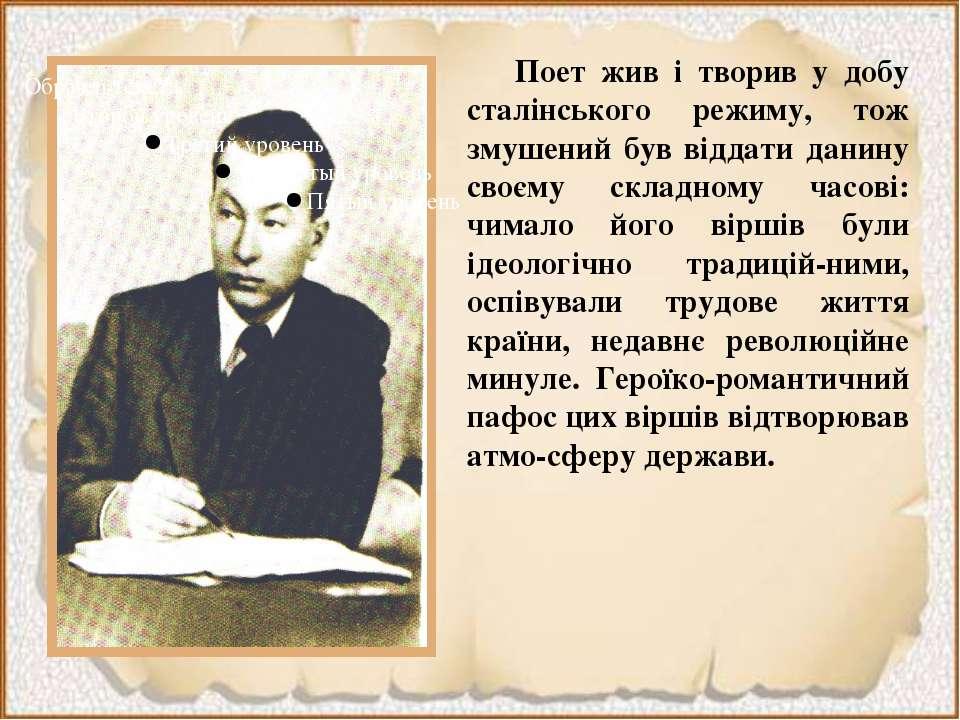 Поет жив і творив у добу сталінського режиму, тож змушений був віддати данину...