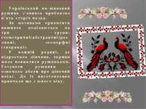 Український ви-шиваний рушник з'явився приблизно п'ять сторіч назад. За мотив...
