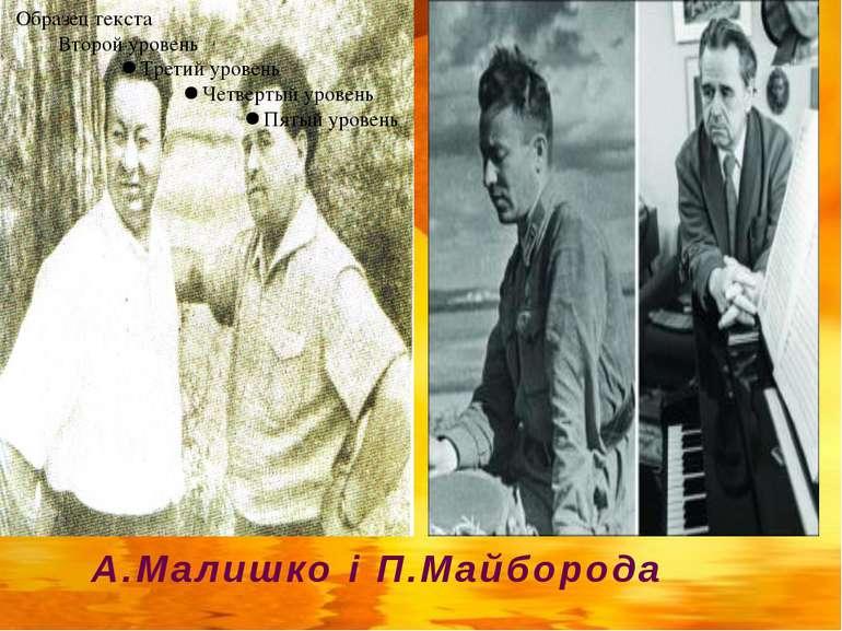 А.Малишко і П.Майборода