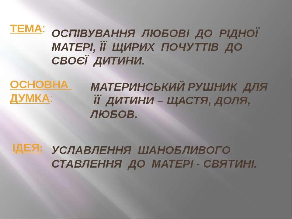 ТЕМА: ОСПІВУВАННЯ ЛЮБОВІ ДО РІДНОЇ МАТЕРІ, ЇЇ ЩИРИХ ПОЧУТТІВ ДО СВОЄЇ ДИТИНИ....
