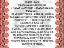 Увага! Увага! Пропонуємо вам проект « Тарас Шевченко - славетний син України!...