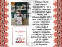 Окрема група дослідників познайомила нас з творчістю Шевченка як художника. А...