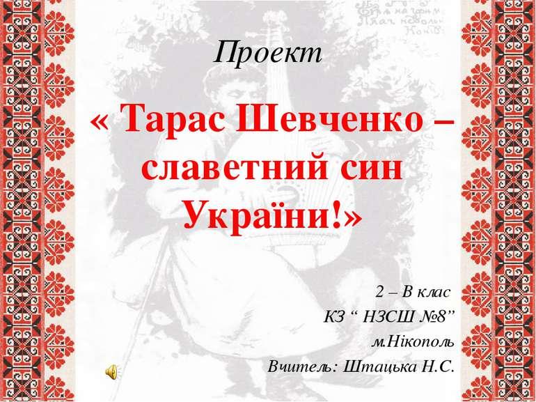 """Проект 2 – В клас КЗ """" НЗСШ №8"""" м.Нікополь Вчитель: Штацька Н.С. « Тарас Шевч..."""