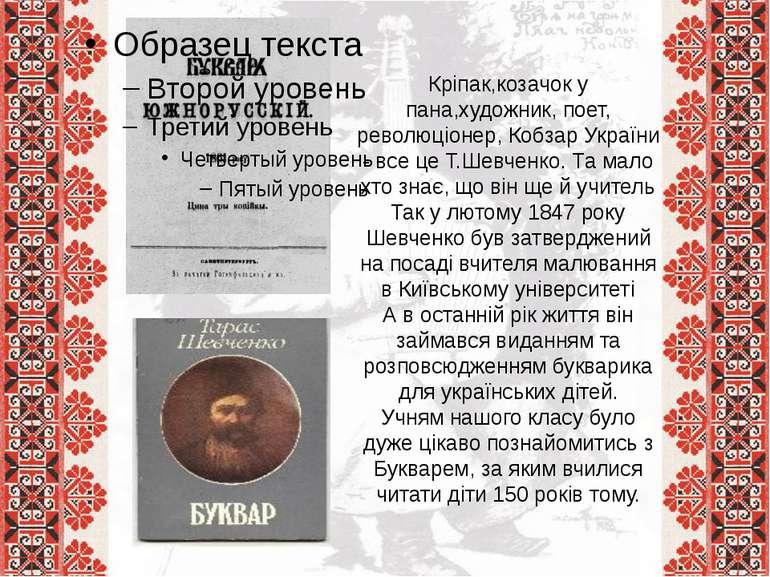 Кріпак,козачок у пана,художник, поет, революціонер, Кобзар України - все це Т...