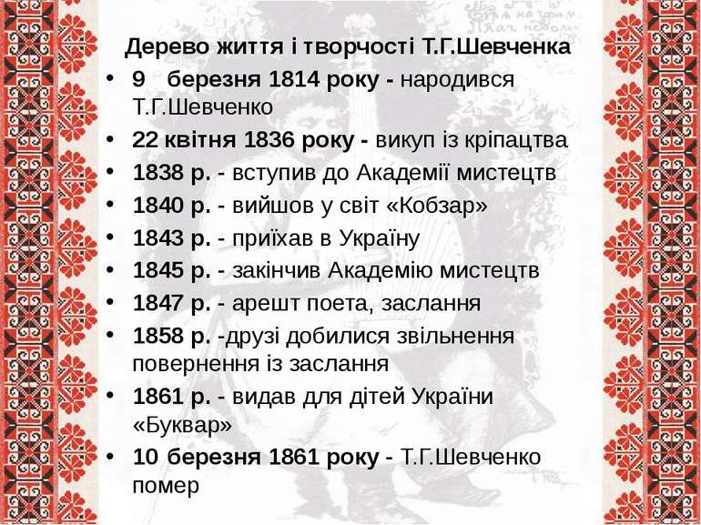 Дерево життя і творчості Т.Г.Шевченка 9 березня 1814 року - народився Т.Г.Шев...