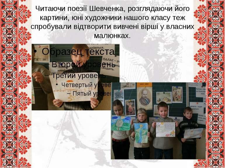 Читаючи поезії Шевченка, розглядаючи його картини, юні художники нашого класу...