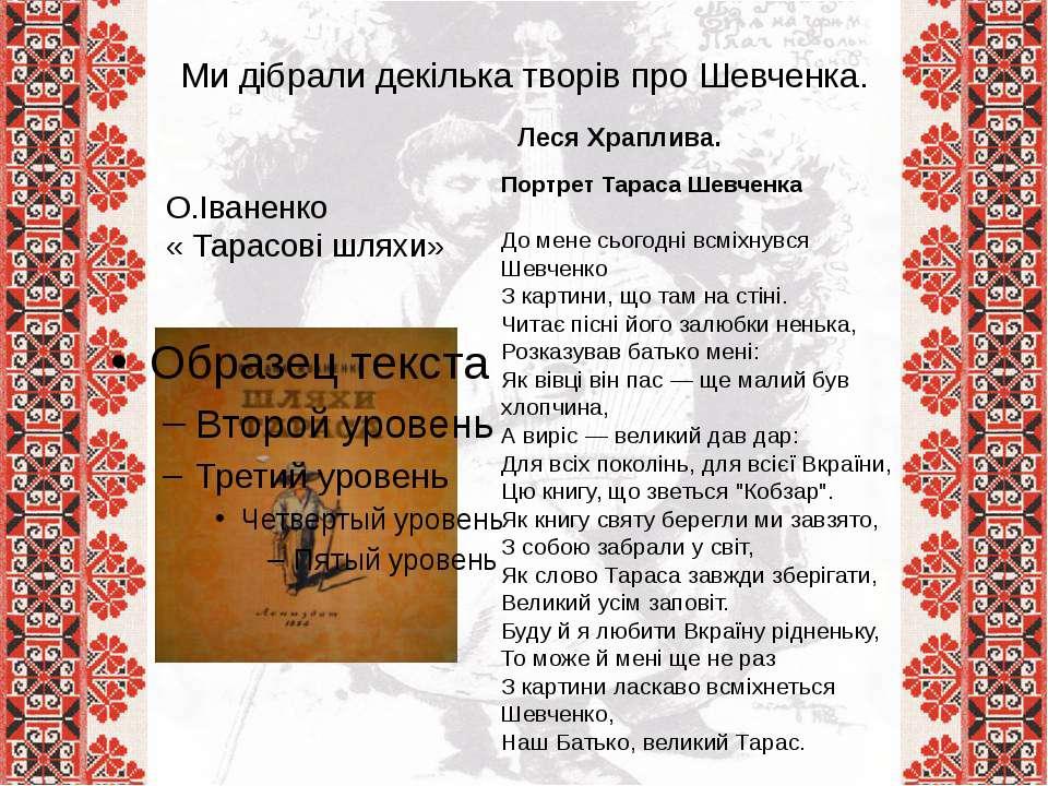 Ми дібрали декілька творів про Шевченка. О.Іваненко « Тарасові шляхи» Леся Хр...