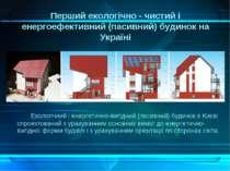 Перший екологічно - чистий і енергоефективний (пасивний) будинок на Україні Е...