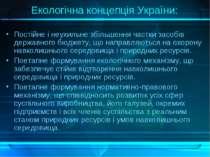 Екологічна концепція України: Постійне і неухильне збільшення частки засобів ...