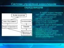 Системи управління навколишнім середовищем В Україні видано стандарти серії 1...