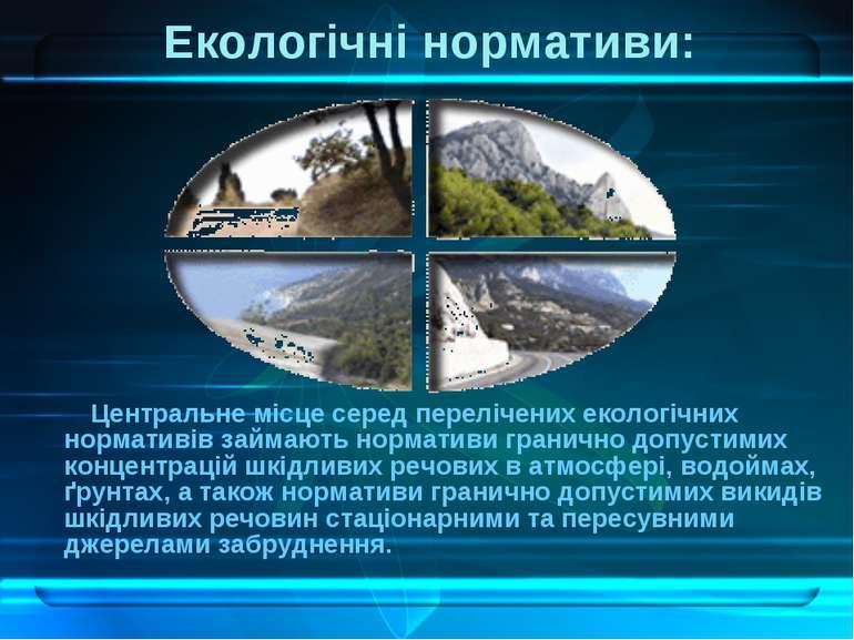 Екологічні нормативи: Центральне місце серед перелічених екологічних норматив...