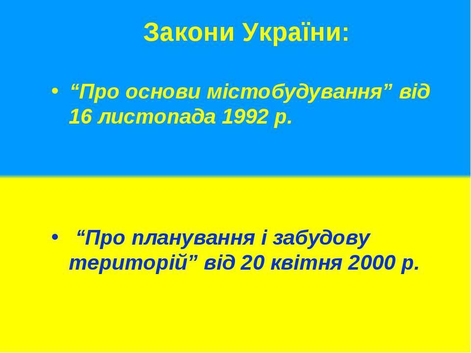 """Закони України: """"Про основи містобудування"""" від 16 листопада 1992 р. """"Про пла..."""