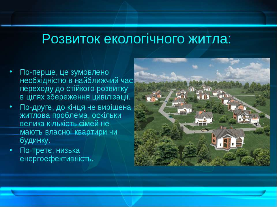 Розвиток екологічного житла: По-перше, це зумовлено необхідністю в найближчий...