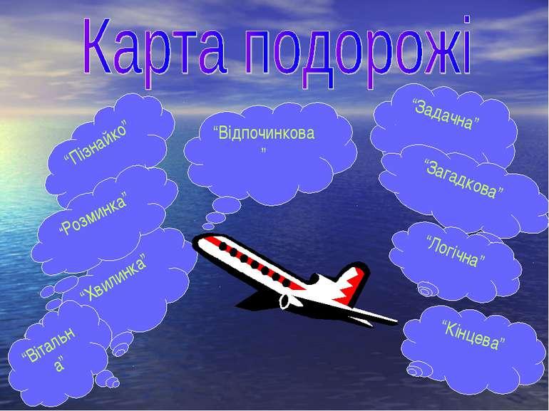 """""""Хвилинка"""" """"Пізнайко"""" """"Розминка"""" """"Задачна"""" """"Загадкова"""" """"Кінцева"""" """"Відпочинков..."""